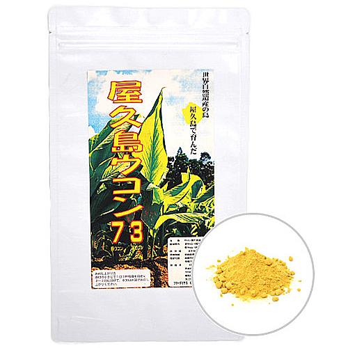 ウコン73/粉末タイプ/500g/約5ヶ月分