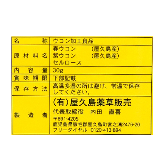 ウコン73 粒タイプ 商品一括表示