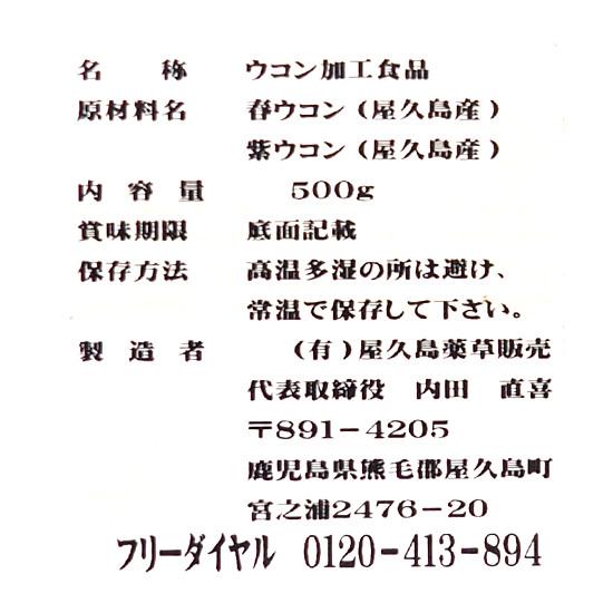 ウコン73 粉末タイプ 商品一括表示