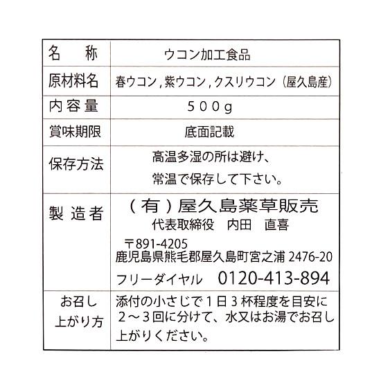 ウコン753 粉末タイプ 商品一括表示