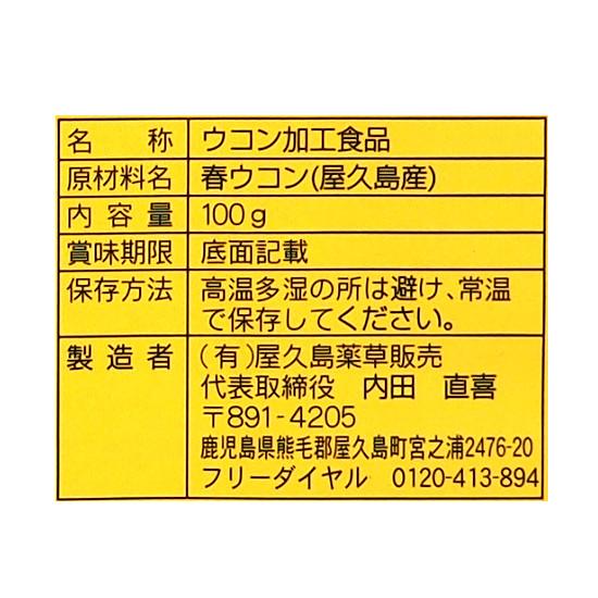 春ウコン 粉末タイプ 商品一括表示