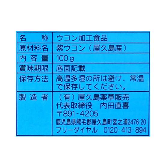 (ガジュツ)紫ウコン 粉末タイプ 商品一括表示