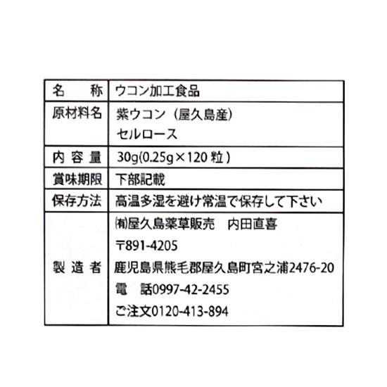 (ガジュツ)紫ウコン 粒タイプ 商品一括表示