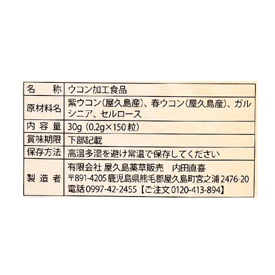 うっちーウコンスマイル 粒タイプ 商品一括表示