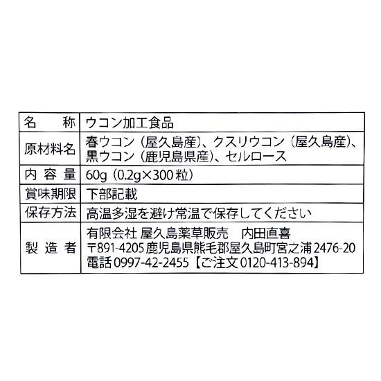 うっちーウコン 粒タイプ 商品一括表示