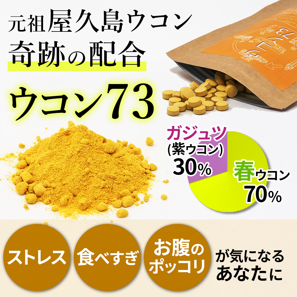 元祖屋久島ウコン 奇跡の配合 ウコン73 ストレス・食べすぎ・お腹のポッコリが気になるあなたに
