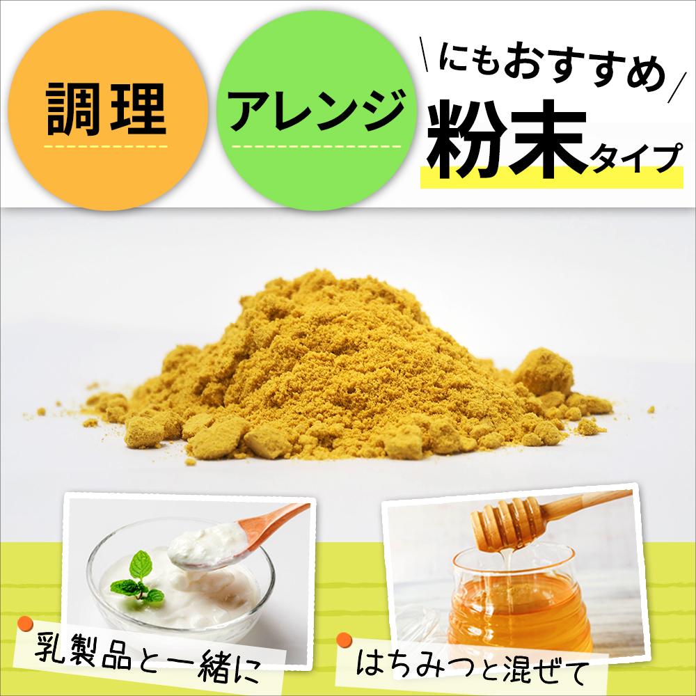 調理・アレンジにもおすすめ粉末タイプ 乳製品と一緒に・はちみつと混ぜて