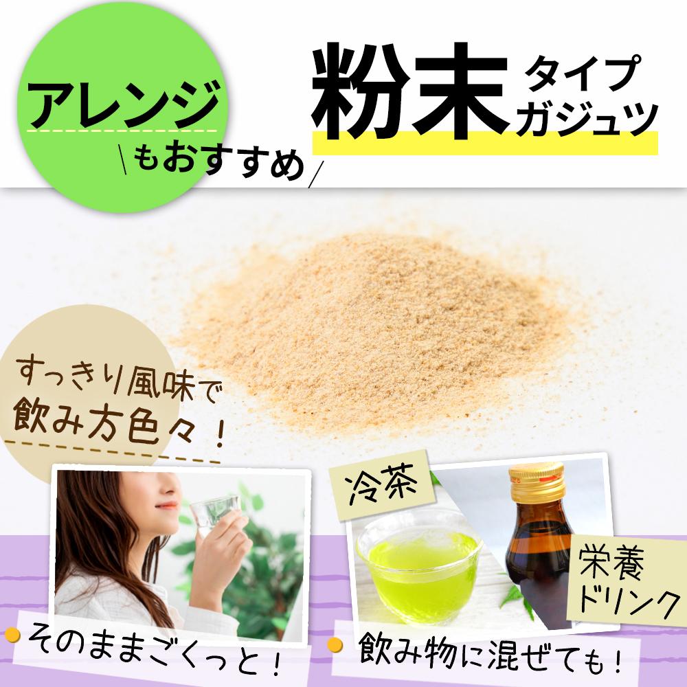 アレンジにもおすすめ 粉末タイプ すっきり風味で飲み方色々! そのままごくっと!飲み物に混ぜても!