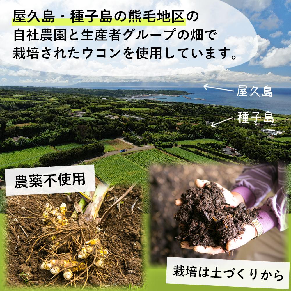屋久島・種子島の熊毛地区の自社農園と生産者グループの畑で栽培されたウコンを使用しています。 農薬不使用・栽培は土づくりから
